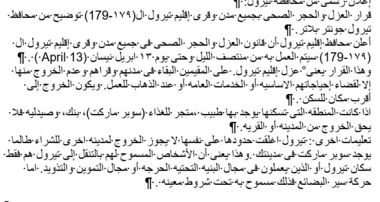 Amtl. Mitteilung der Stadtgemeinde Wörgl in arabischer Sprache 2